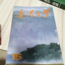 香港文学(15期)