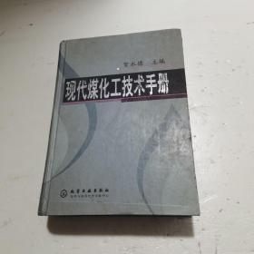 现代煤化工技术手册