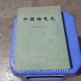中国陶瓷史   中国硅酸盐学会主编  实物拍照 品如图  货号33-1