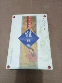 性科学与中国传统:性修炼