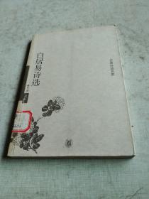 白居易诗选:古典诗词名家 (馆藏书)