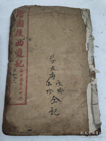 绘图后西游记一册(卷1-卷3)看好品相