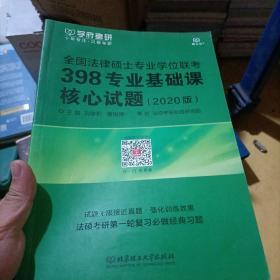 全国法律硕士专业学位联考398专业基础课核心试题(2020版)