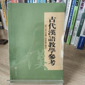 古代汉语教学参考