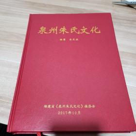 泉州朱氏文化(内页如新 精装)