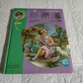 玛蒂娜故事合集3:玛蒂娜和大自然的故事(注音版)