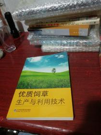 优质饲草生产与利用技术