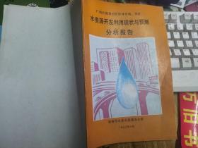 广西壮族自治区桂林市城.交情水资源开发利用现状与预测分析报告
