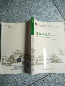 建筑环境学(第四版)原版内页干净扉页写字,,请看图