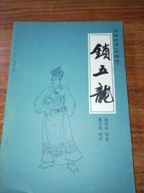 传统评书《兴唐传》锁五龙。