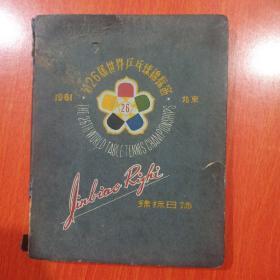 1961年第26届世界乒乓球锦标赛锦标日记本