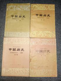 初级中学课本 中国历史 第1、2、3、4册全 【80年代怀旧初中历史课本】