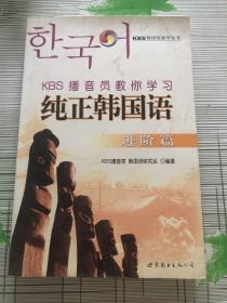 纯正韩国语(进阶篇)——KBS播音员教你学习(权威人士教标准韩语发音)