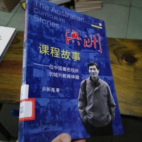 梦山书系·新教育文库·澳洲课程故事:一位中国著名校长的域外教育体验