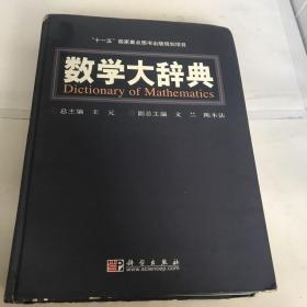 数学大辞典