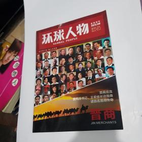 环球人物 晋商特刊   2012  8