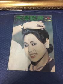 天津歌声——1989年第8期,总第284期
