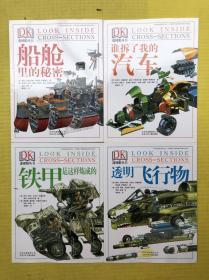 DK透视眼丛书(全四册):透明飞行物、谁拆了我的汽车、船舱里的秘密、铁甲是这样炼成的