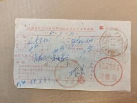 江西省九江市劳动局调配建筑工人工资收据,