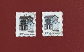 80分民居邮票 移位、错位2枚