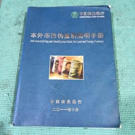 本外币防伪鉴别简明手册