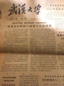 老报纸六张 武汉大学校刊八十高龄黄焯教授发奋著书
