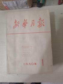 新华月报1990年1——12期【缺第五期,合售】