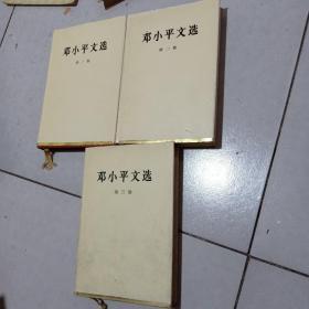 邓小平文选(第1,2,3卷)
