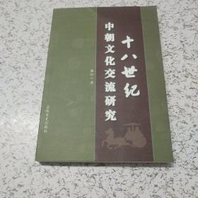 十八世纪中朝文化交流研究