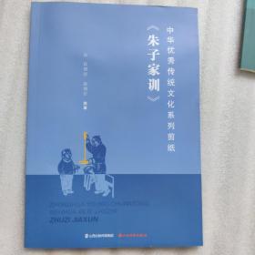 中华优秀传统文化系列剪纸朱子家训