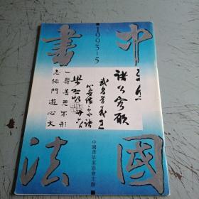 中国书法1993-5期
