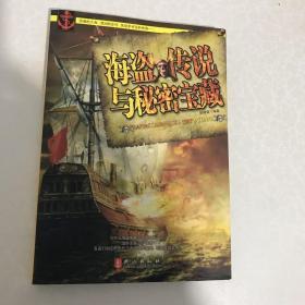 海盗传说与秘密宝藏