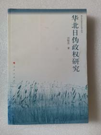 华北日伪政权研究