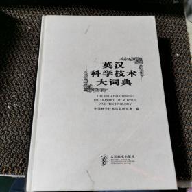 英汉科学技术大辞典  P-Z