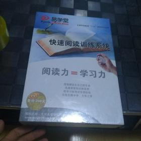 易学堂 EyeQ快速阅读训练系统【配套教程、 带光盘2张、用户手册、产品验证卡】盒装
