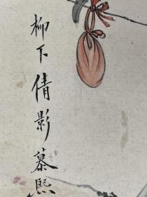 郭慕熙  尺寸  49/19  托片  女,祖籍河北省永清县大新告乡东和顺营村,1926年生于永清,毕业于北平京华美术学院中国画系。擅长国画,系中国美术家协会会员、著名工笔人物画画家、中国画鉴定专家。