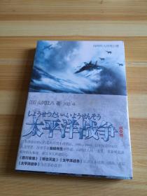 太平洋战争(第2卷)