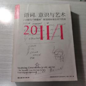 语词、意识与艺术:徐坦关键词视觉语言实验项目档案(2011.1)