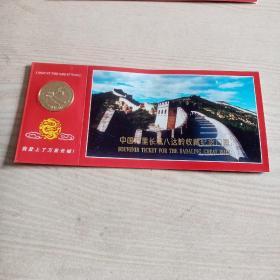 中国万里长城八达岭收藏纪念门票(编号0009298)