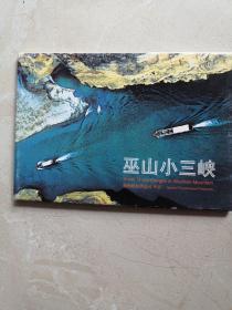 巫山小三峡特种邮资明信片