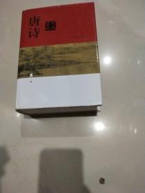 唐诗鉴赏辞典(新一版)内页无勾划