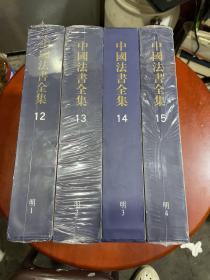 中国美术分类全集12,13,14,15:中国法书全集(明1、2、3、4)四本合售