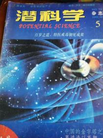 潜科学 1995年第10期