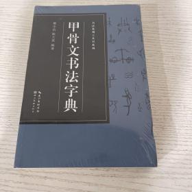 书法篆刻工具书系列-甲骨文书法字典