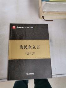 中国民商·放言未来丛书(1):为民企立言【满30包邮】