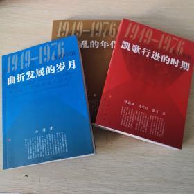凯歌行进的时期:1949—1976年的中国 曲折发展的岁月:1949—1976年的中国 大 动 乱的年代:1949—1976年的中国(三册合售)
