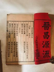 湖南郴州 唐氏族谱现存12册