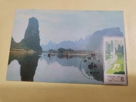 6.16~3-桂林山水风光极限片一枚