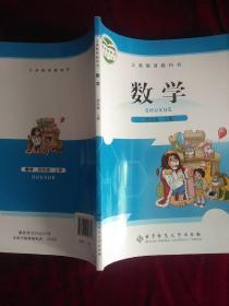 小学数学教材四年级上册 北师大版 【包快递】