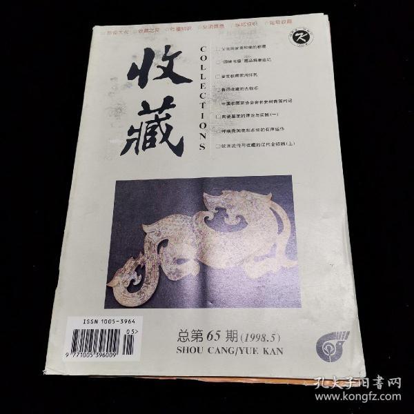 收藏杂志  总第65期 1998年第5期